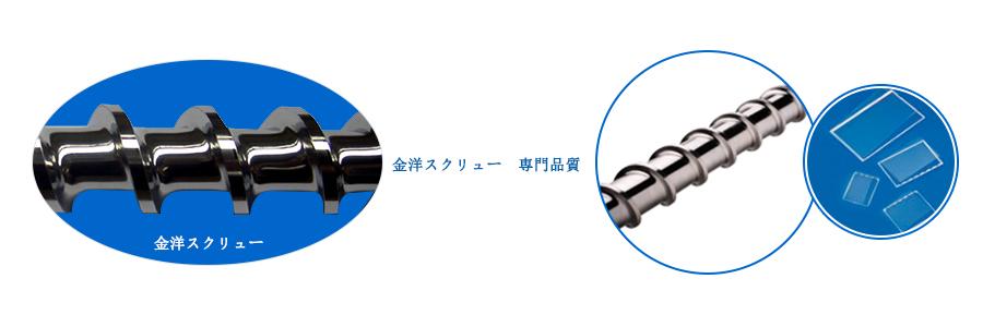 PC专用螺杆料筒